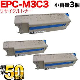 沖電気用(OKI用) EPC-M3C3 リサイクルトナー 小容量ブラック 3本セット ※ドラムは付属しません 小容量ブラック 3個セット B841dn/B821n-T/B821dn-T