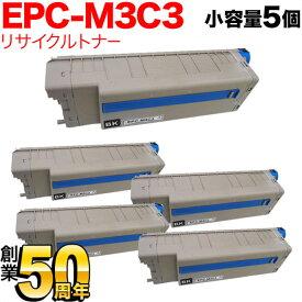 沖電気用(OKI用) EPC-M3C3 リサイクルトナー 小容量ブラック 5本セット ※ドラムは付属しません 小容量ブラック 5個セット B841dn/B821n-T/B821dn-T