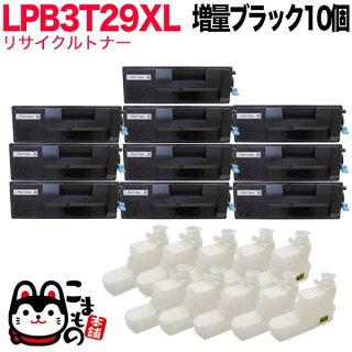 エプソン用LPB3T29XLリサイクルトナー増量ブラック10本セット【送料無料】-画像1