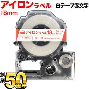 キングジム用 テプラ PRO 互換 テープカートリッジ SF18R アイロンラベル 18mm/白テープ/赤文字/アイロンラベル