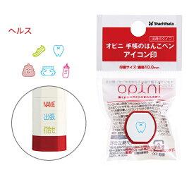 【取り寄せ品】シヤチハタ Shachihata オピニ 手帳のはんこペン アイコン印 ヘルス OPI-HPS 10種から選択