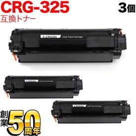 キヤノン用 カートリッジ325 互換トナー 3本セット CRG-325 (3484B003) ブラック 3個セット LBP6040/LBP6030