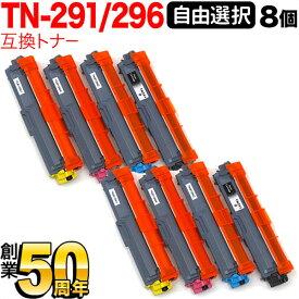 ブラザー用 TN-291BK/296 互換トナー 自由選択8本セット フリーチョイス 選べる8個セット HL-3140CW HL-3170CDW MFC-9340CDW DCP-9020CDW