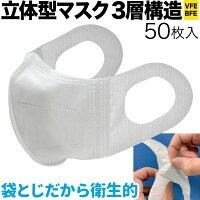 立体型マスク耳が痛くない三層フィルターVFEBFE普通サイズ不織布使い捨て50枚入り【メール便不可】-画像1