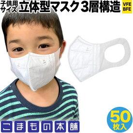 立体型マスク 耳が痛くない 三層フィルター VFE BFE 子供用 小さめ 不織布 使い捨て 50枚入り 子供サイズ50枚入り