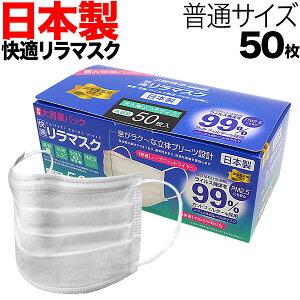 [日テレZIPで紹介] 日本製 国産サージカルマスク 全国マスク工業会 快適リラマスク VFE BFE PFE 3層フィルター 不織布 使い捨て 50枚入 普通サイズ XINS シンズ