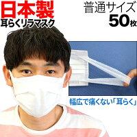 日本製国産サージカルマスクシンズ耳が痛くない耳らくリラマスクVFEBFEPFE3層フィルター不織布使い捨て50枚入り普通サイズ【おかげさまで累計348万枚突破】-画像1