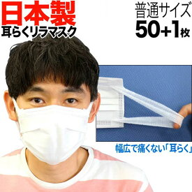 [日テレZIPで紹介] 日本製 国産サージカルマスク 全国マスク工業会 耳が痛くない 耳らくリラマスク VFE BFE PFE 3層フィルター 不織布 使い捨て 50枚+1枚入り 普通サイズ XINS シンズ