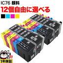 [+1個おまけ] エプソン用 IC76互換インクカートリッジ 大容量 顔料 自由選択12+1個セット フリーチョイス 選べる12+1個セット