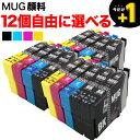 [+1個おまけ] エプソン用 MUG互換インク 全色顔料 自由選択12+1個セット フリーチョイス 選べる12+1個セット