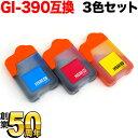 GI-390-3MP キヤノン用 GI-390 互換インクボトル CMY3色セット