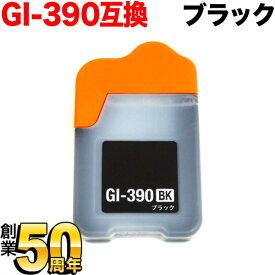GI-390BK キヤノン用 GI-390 互換インクボトル ブラック