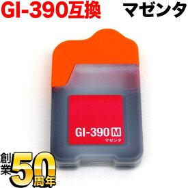 GI-390M キヤノン用 GI-390 互換インクボトル マゼンタ