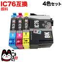[限定特価] IC4CL76 エプソン用 IC76 互換インクカートリッジ 大容量 顔料4色セット