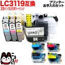 ブラザー用 LC3119互換インク 4色セット+洗浄カートリッジ4色用セット 年賀状準備セット