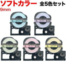 キングジム用 テプラ PRO 互換 テープカートリッジ ソフト 全5色セット 強粘着 9mm/ソフトカラー/全5色セット