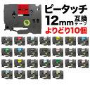 ブラザー用 ピータッチ 互換 テープ 12mm フリーチョイス(自由選択) 全27色 ピータッチキューブ対応 色が選べる10個セット