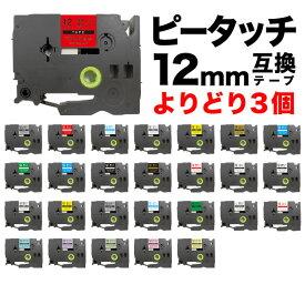 ブラザー用 ピータッチ 互換 テープ 12mm フリーチョイス(自由選択) 全27色 ピータッチキューブ対応 色が選べる3個セット