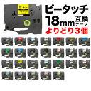 ブラザー用 ピータッチ 互換 テープ 18mm フリーチョイス(自由選択) 全27色 ピータッチキューブ対応 色が選べる3個セット