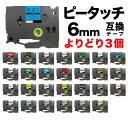 ブラザー用 ピータッチ 互換 テープ 6mm フリーチョイス(自由選択) 全27色 ピータッチキューブ対応 色が選べる3個セット