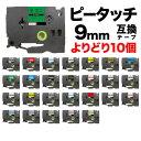 ブラザー用 ピータッチ 互換 テープ 9mm フリーチョイス(自由選択) 全27色 ピータッチキューブ対応 色が選べる10個セット