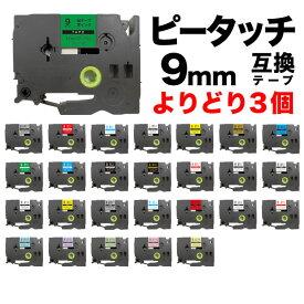 ブラザー用 ピータッチ 互換 テープ 9mm フリーチョイス(自由選択) 全27色 ピータッチキューブ対応 色が選べる3個セット