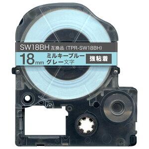 テプラ PRO用テープカートリッジ カラーラベル ソフト ミルキーブルー SW18BH [グレー文字 18mm×8m]