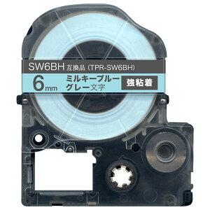 キングジム用 テプラ PRO 互換 テープカートリッジ ソフト SW6BH ミルキーブルー 強粘着 6mm/ミルキーブルーテープ/グレー文字