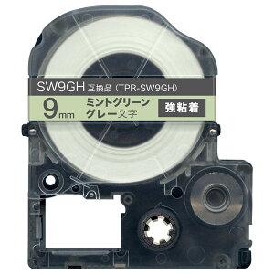 キングジム用 テプラ PRO 互換 テープカートリッジ ソフト SW9GH ミントグリーンテープ 強粘着 9mm/ミントグリーンテープ/グレー文字