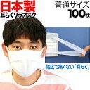 \日テレZIPで紹介/日本製 国産サージカルマスク 全国マスク工業会 耳が痛くない 耳らくリラマスク VFE BFE PFE 3層フィルター 不織布 使い捨て 100枚+30枚入り (合計130枚) 普通サイズ XINS シンズ
