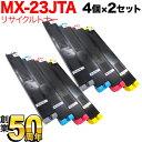 シャープ用 MX-23JTBA リサイクルトナー 4色×2セット MX-2310F/MX-2311FN/MX-3111F/MX-3112FN/MX-2514FN/MX-311…