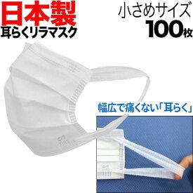 日本製 国産サージカルマスク 全国マスク工業会 耳が痛くない 耳らくリラマスク VFE BFE PFE 3層フィルター 不織布 使い捨て 100枚入り 小さめサイズ XINS シンズ
