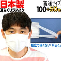 日本製国産サージカルマスクXINSシンズ耳が痛くない耳らくリラマスクVFEBFEPFE3層フィルター不織布使い捨て100枚入り普通サイズ-画像1