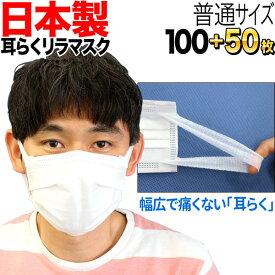 日本製 国産サージカルマスク 全国マスク工業会 耳が痛くない 耳らくリラマスク VFE BFE PFE 3層フィルター 不織布 使い捨て 100枚入り 普通サイズ XINS シンズ