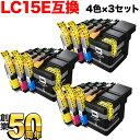 LC15E-4PK ブラザー用 LC15E 互換インクカートリッジ 大容量 4色×3セット [入荷待ち] 4色×3セット [入荷予定:10月27日頃]