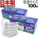 日本製 国産サージカルマスク 全国マスク工業会 快適リラマスク VFE BFE PFE 3層フィルター 不織布 使い捨て 100枚入り 普通サイズ XINS シンズ