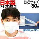 \日テレZIPで紹介/日本製 国産サージカルマスク 全国マスク工業会 耳が痛くない 耳らくリラマスク VFE BFE PFE 3層フィルター 不織布 使い捨て 30枚入り 普通サイズ XINS シンズ