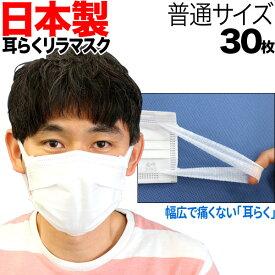 日本製 国産サージカルマスク 全国マスク工業会 耳が痛くない 耳らくリラマスク VFE BFE PFE 3層フィルター 不織布 使い捨て 30枚入り 普通サイズ XINS シンズ