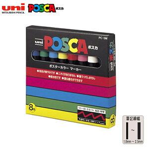 三菱鉛筆 uni ポスカ POSCA 中字丸芯 スタンダードカラー 8色セット PC-5M 8C