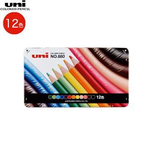 三菱鉛筆 uni 色鉛筆880 12色セット K88012CPN