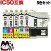エプソン用IC50互換インクカートリッジ6色セットIC6CL50【メール便送料無料】-画像1