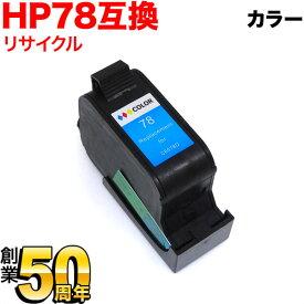 C6578DA#003 HP用 HP78 リサイクルインクカートリッジ カラー
