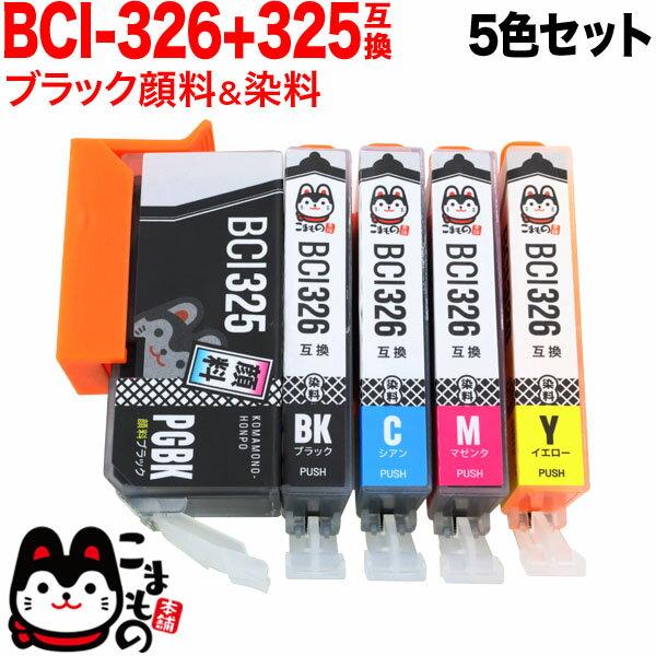 キャノン BCI-326互換インク 5色セット BCI-326+325/5MP PIXUS iP4830 PIXUS iP4930 PIXUS iX6530 PIXUS MG5130 PIXUS MG5230 PIXUS MG5330 PIXUS MG6130 PIXUS MG6230 PIXUS MG8130 PIXUS MG8230 PIXUS MX883 PIXUS MX893【メール便送料無料】