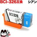BCI-326C キヤノン用 BCI-326 互換インク シアン