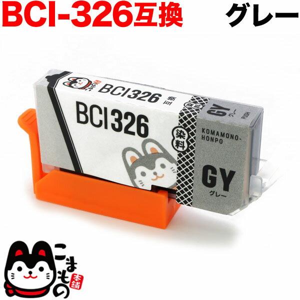キャノン BCI-326互換インク グレー BCI-326GY PIXUS MG6130 PIXUS MG6230 PIXUS MG8130 PIXUS MG8230【メール便送料無料】