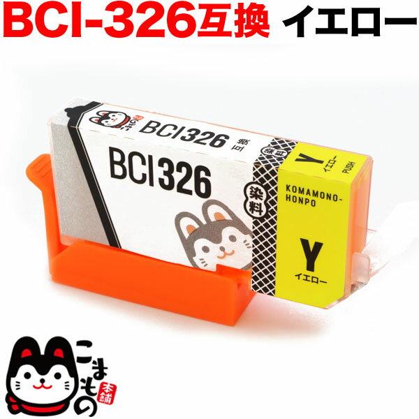 キャノン BCI-326互換インク イエロー BCI-326Y PIXUS iP4830 PIXUS iP4930 PIXUS iX6530 PIXUS MG5130 PIXUS MG5230 PIXUS MG5330 PIXUS MG6130 PIXUS MG6230 PIXUS MG8130 PIXUS MG8230 PIXUS MX883 PIXUS MX893【メール便送料無料】