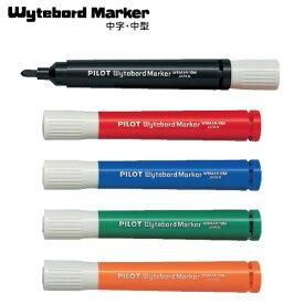 PILOT パイロット ホワイトボードマーカー補充タイプ 中字・中型 WBMAR-10M 全5色から選択