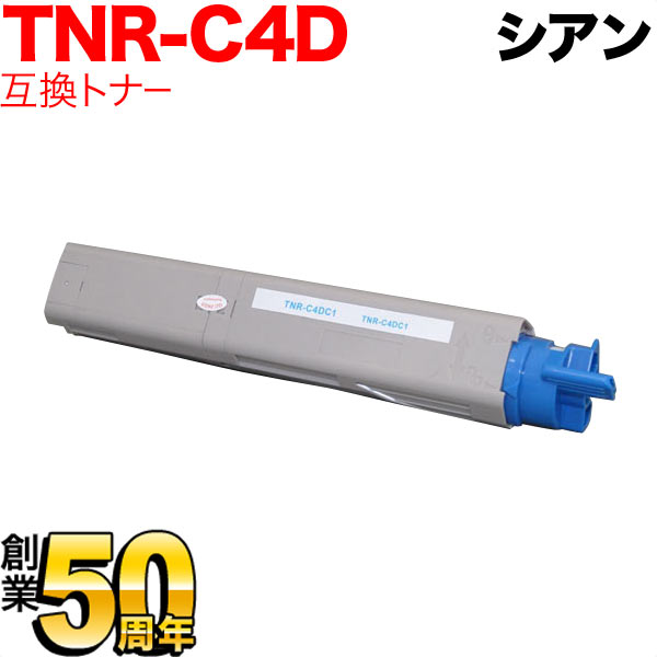 沖電気用(OKI用) TNR-C4DC1 互換トナー シアン