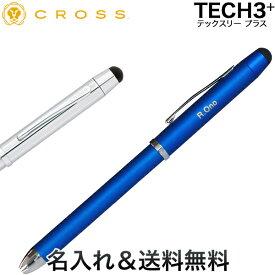CROSS クロス Tech3+ テックスリープラス 複合ボールペン NAT0090 [プレゼント] 全3色から選択