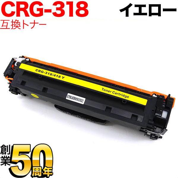 キヤノン(Canon) カートリッジ318YEL 互換トナー CRG-318YEL (2659B003) Canon LBP-7200C LBP-7200CN LBP-7600C【メール便不可】【送料無料】 イエロー【あす楽対応】
